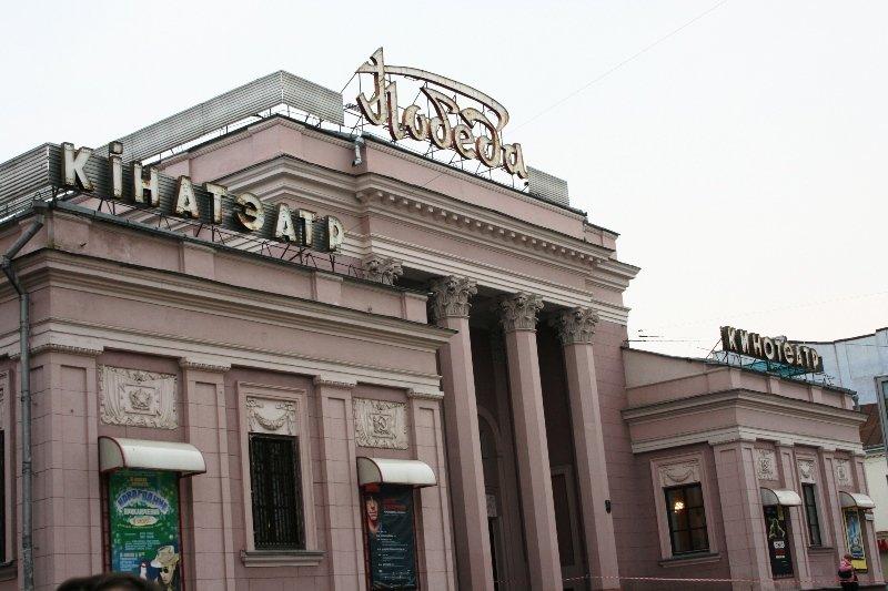 Кинотеатры Минска (+кинотеарты, где показывают кино на ...